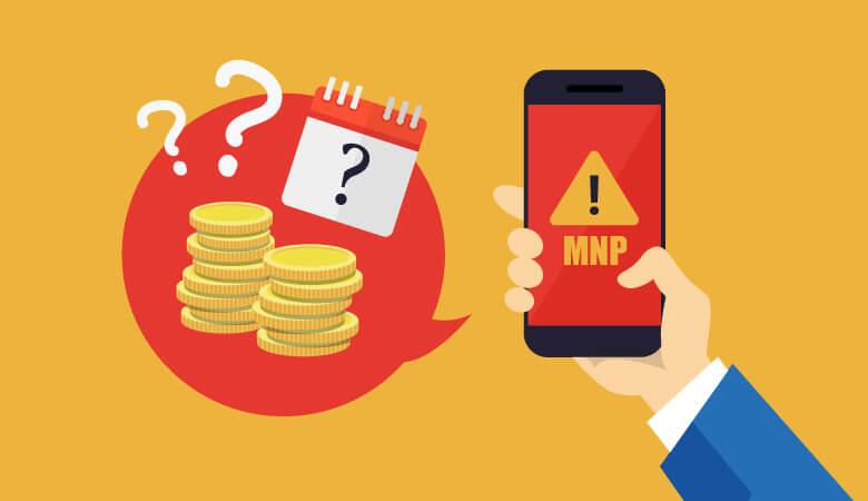 【注意点1】携帯乗り換え(MNP)には「手数料」がかかる!
