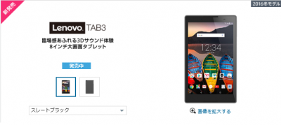 ソフトバンク【タブレット割】Lenovo TAB3