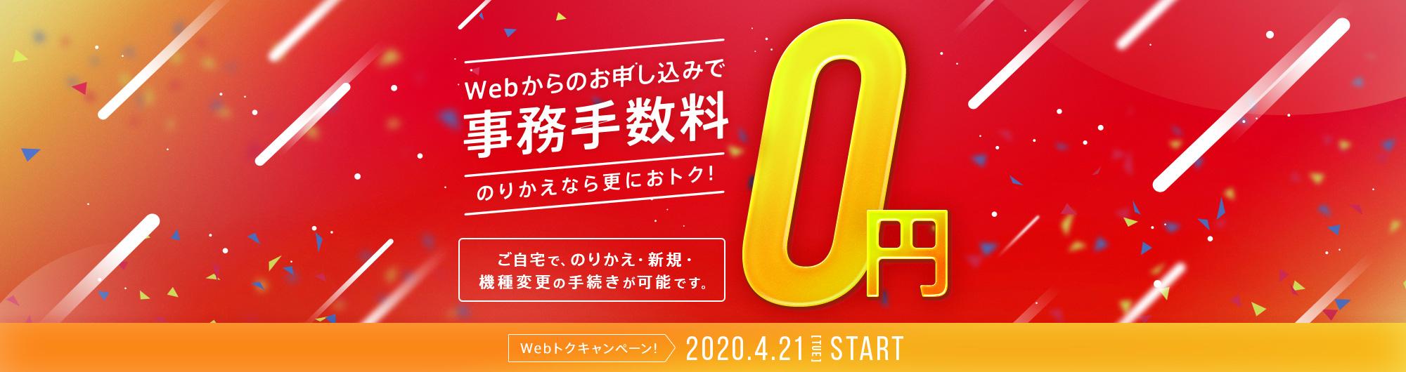 Webトクキャンペーン