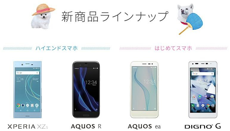 2017年夏の商戦にソフトバンクが投入した4機種のスマートフォン