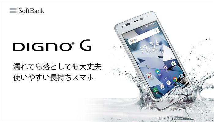 【DIGNO G】のTOP画像