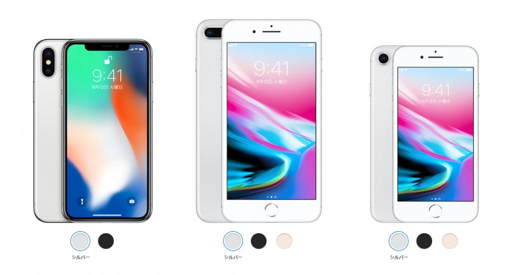 iPhone8,iPhoneXの違いを比較