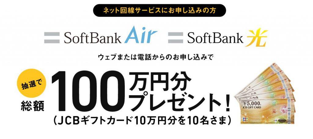ネット回線申し込みで抽選JCBギフトカード10万円