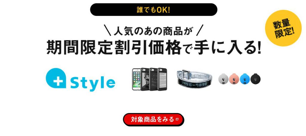 +styleが数量限定&期間限定の価格でキャンペーン