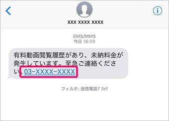 「迷惑メール自動振り分け機能」の表示02