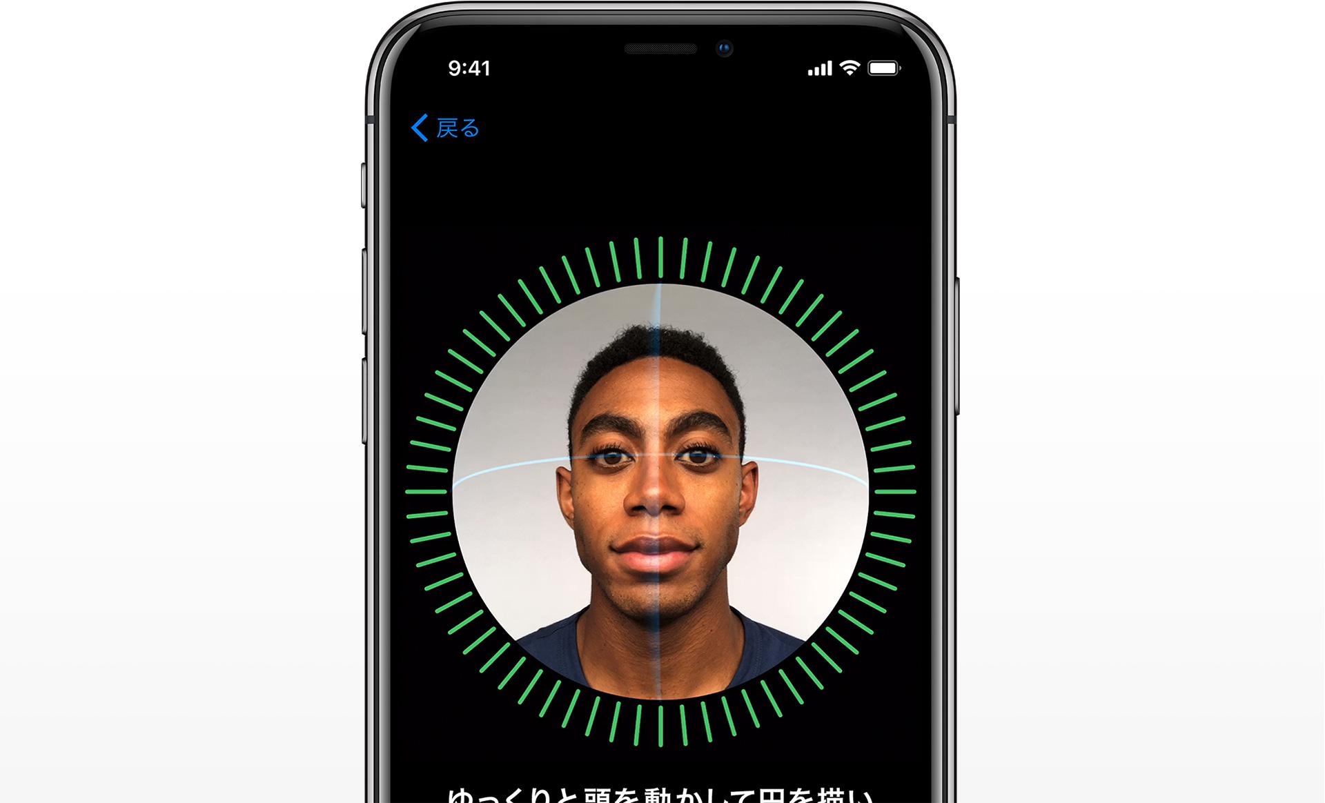 TrueDepthカメラによる機能を使い、目に見えない30,000以上のドットで顔の立体構造を把握する技術
