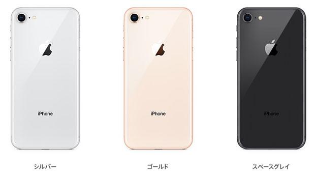 iphone8カラーはスペースグレー、シルバー、ゴールドの3展開