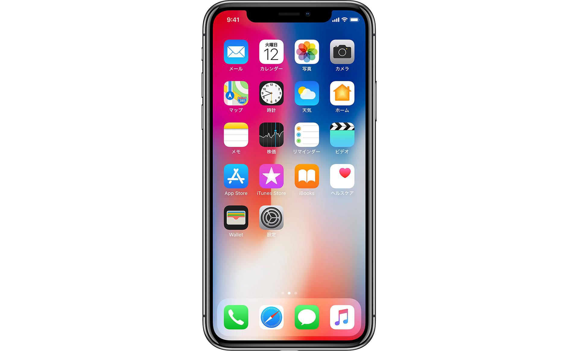 iPhoneX予約開始10/27、11/3発売