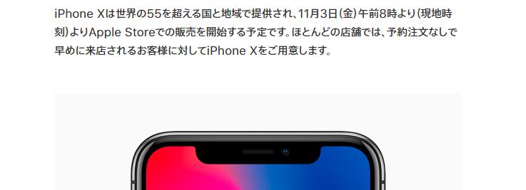 Appleは「実店舗は足を運んでくれる顧客のためのiPhoneXを用意する。」と発表した。