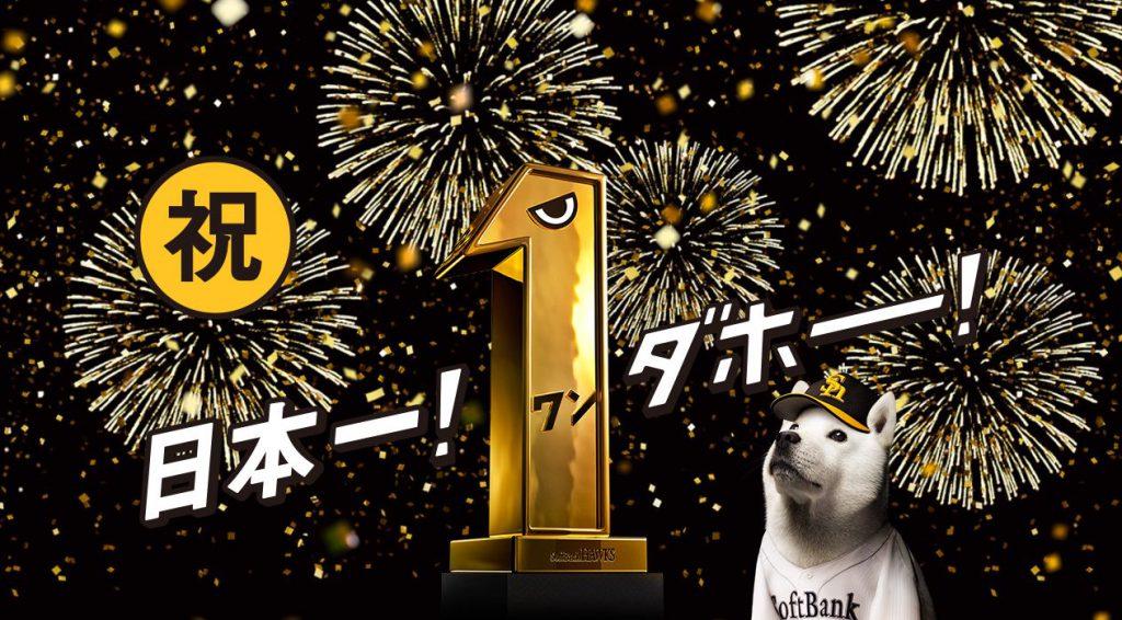 ソフトバンク日本一キャンペーン