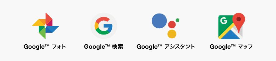Googleの役立つアプリが標準搭載されている