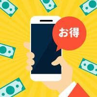 ワイモバイルからソフトバンクに5万円以上お得に乗り換える方法