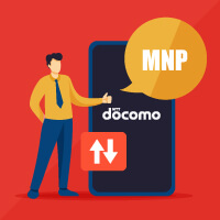 【2020年最新版】3分解説!ドコモMNP予約番号の発行方法