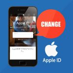 Apple IDがキャリアメールの方は携帯乗り換え前の変更必須!