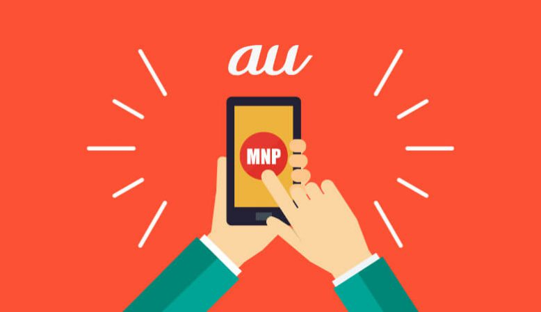 auのMNP予約番号を発行する方法を簡単解説