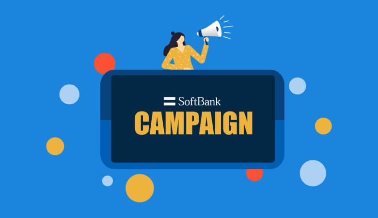 iPhone乗り換え(MNP)で使えるソフトバンクの割引キャンペーン