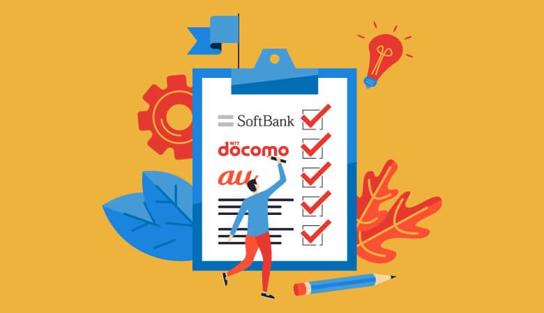 ドコモ・au・ソフトバンクの名義変更手続き方法