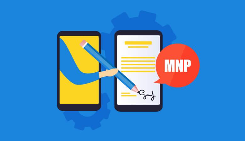 MNP(乗り換え)の方法と手順