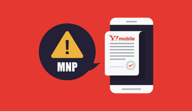 ワイモバイルからMNP予約番号を取得する上での注意点