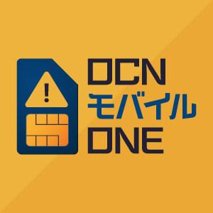OCN モバイル ONEからMNP転出!知っておきたい注意点