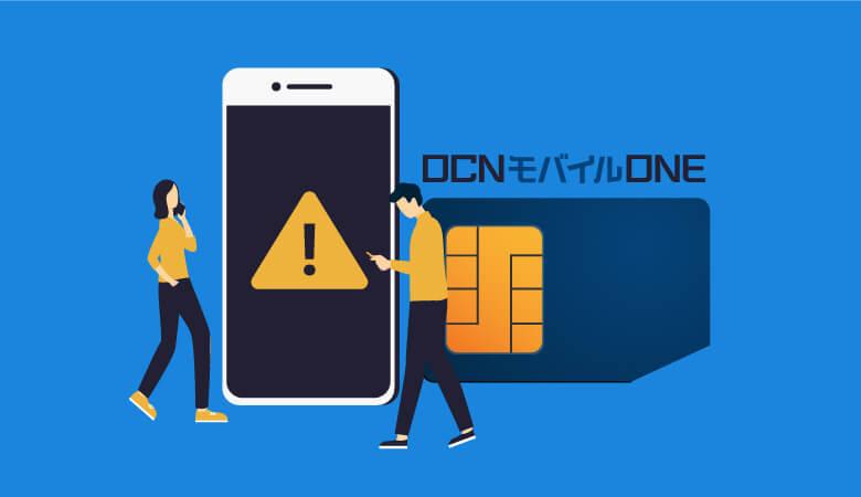 OCN モバイルからMNP転出する注意点