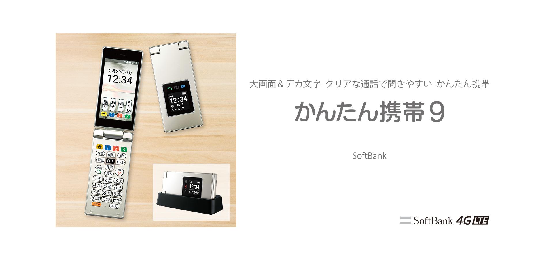 ソフトバンクおすすめ携帯「かんたんケータイ9」