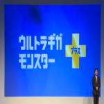 「ウルトラギガモンスター+」発表!動画・SNSがギガノーカウント!