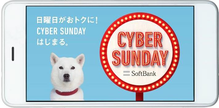 ソフトバンク「CYBER SUNDAY」でユニクロのヒートテックが毎週1枚分無料になる!