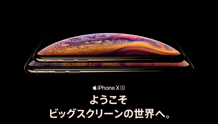 iPhone XS,iPhone XS Max発売!「高くても仕方がない」