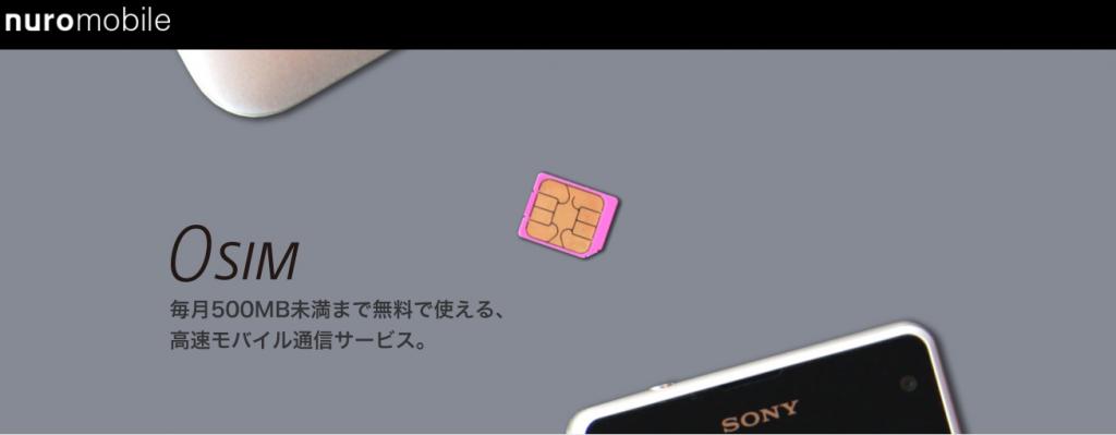 「nuro mobile」の0SIM