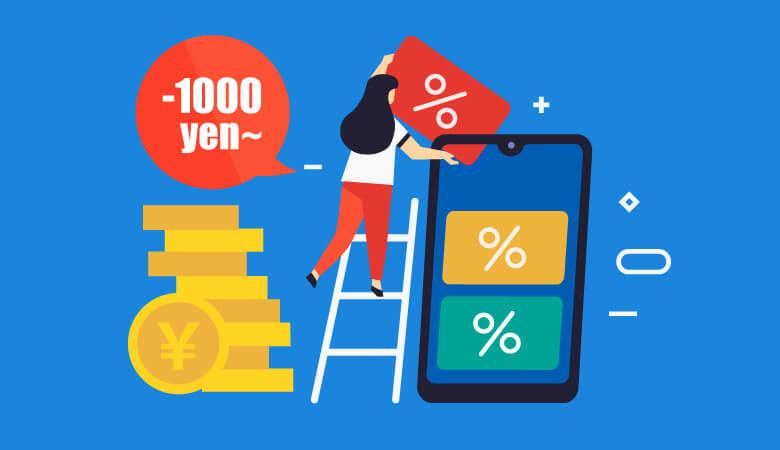 ソフトバンクのスマホ料金を1,000円以上安くする方法