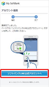 ソフトバンク連携3