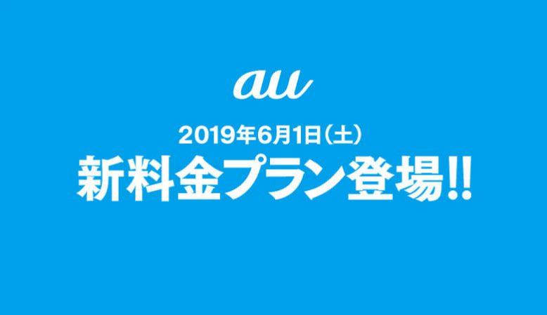 【2019】auの新料金プランを大解剖!複雑な「注意点」とは【本当にお得?】
