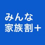 月2,000円割引!ソフトバンク「みんな家族割+」の条件を確認【他社比較つき】