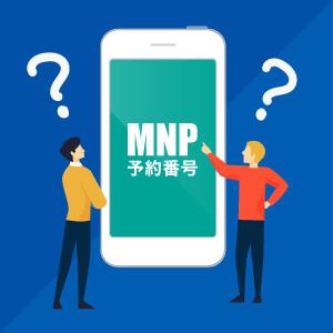 MNP予約番号とは?かかる手数料や手続き方法【やさしい携帯乗り換え】