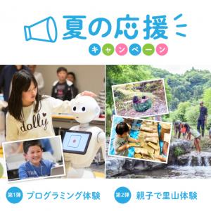 【親子で体験】ソフトバンク子育て応援クラブの「夏の応援キャンペーン」