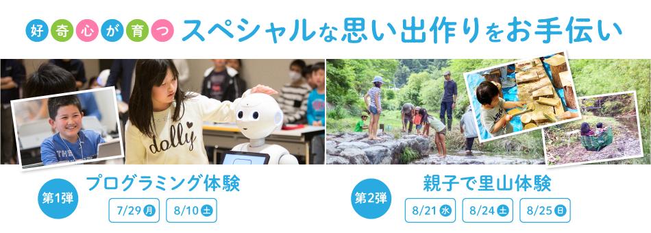 ソフトバンク「夏の応援キャンペーン」は親子でプログラミング体験!