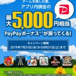 ソフトバンクならゲーム等の課金分最大5,000円相当が戻ってくる!