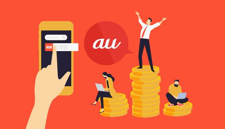 2019年10月スタート!au新料金プランは「2年契約」に注意