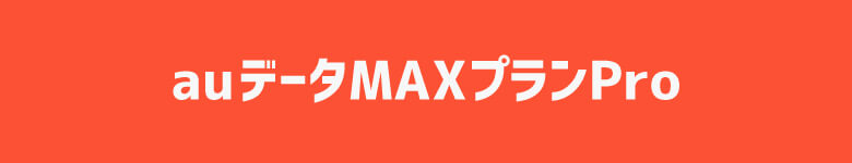 「au データMAXプラン Pro」
