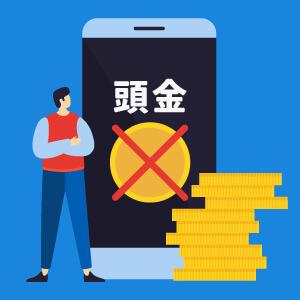 安く買うためにiPhone「頭金」を払わない方法【携帯3社共通】