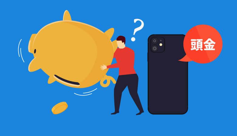 iPhone購入には「頭金」が必要?そもそも「頭金」とは?