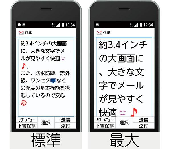 arrowsケータイF-03L_2