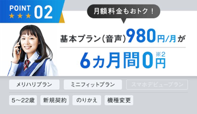 6か月間、基本使用料が980円割引