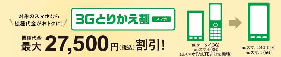 au「スマホスタートプラン」+「ケータイ→auスマホ割プラス」
