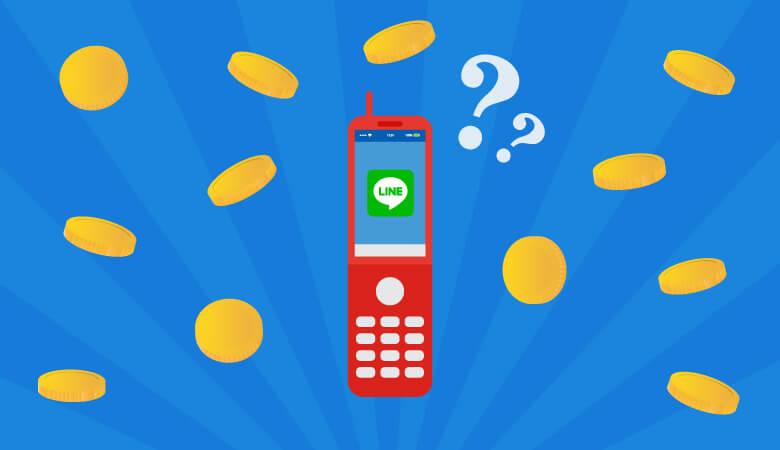 【2020年7月】Softbankガラホを最安購入!最新機種はLINEが使えない?