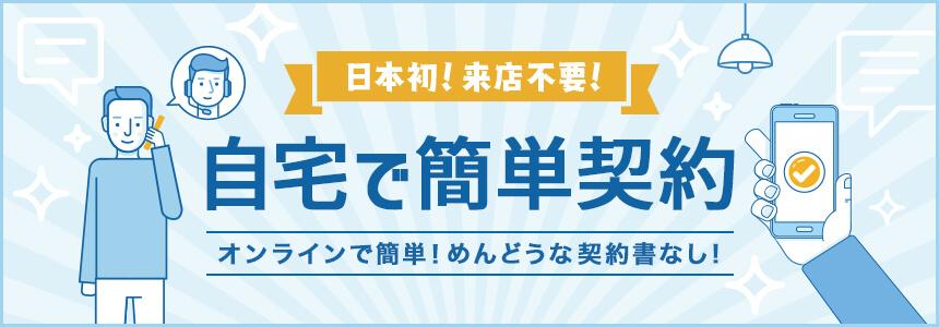 テレビ通話・Web相談・オンライン相談