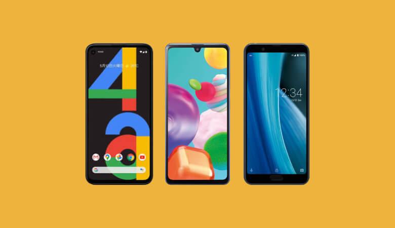 【ミドルレンジモデル】価格×性能のバランス◎コスパ抜群Android3選