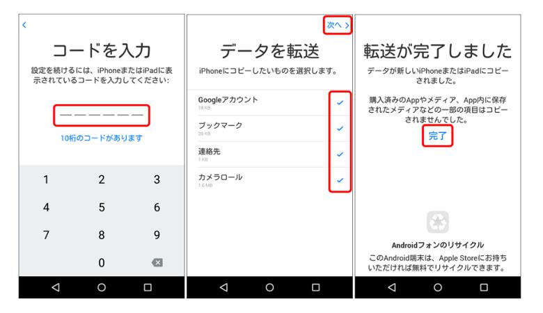 Move to iOSのAndroidの操作の写真