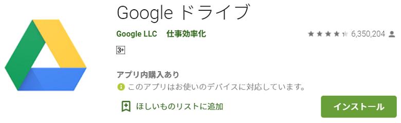 Googleドライブの画像